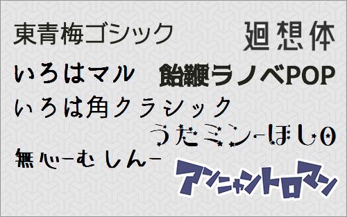 最近リリースされた日本語の無料フォントのまとめ