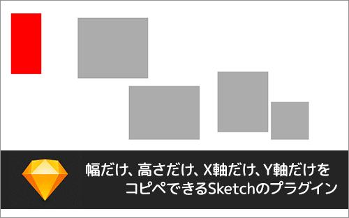 要素の幅だけ、高さだけ、X軸の位置だけ、Y軸の位置だけをコピペできるSketchのプラグイン