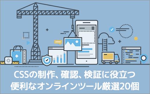 CSSの制作、確認、検証に役立つ便利なオンラインツール厳選20個のまとめ