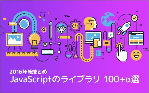2016年総まとめ、JavaScriptのライブラリやjQueryのプラグイン100+α選