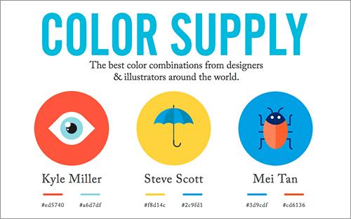 色の効果的な組み合わせ方がよく分かる便利なオンラインサービス -Color Supply