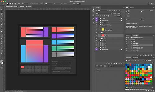 指定したカラーをベースにwebデザインやイラストで使えるカラー