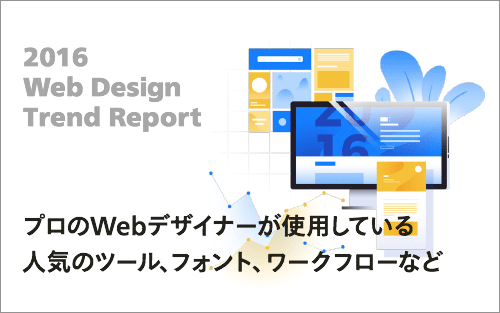 2016 Web Design Trend Report