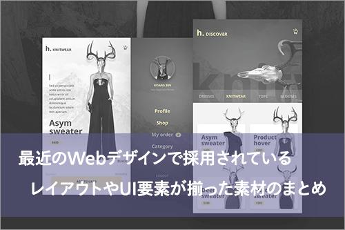 最近のWebデザインで採用されているレイアウトやUI要素が揃った素材のまとめ