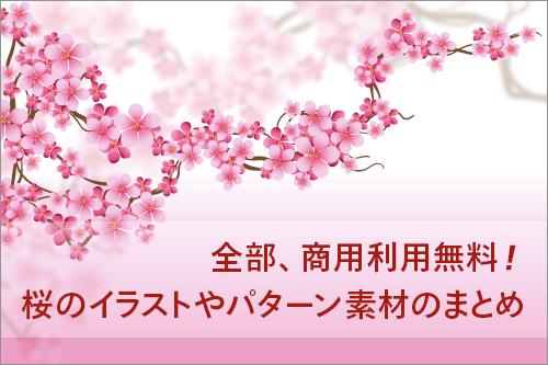 桜のイラストやパターンのフリー素材のまとめ