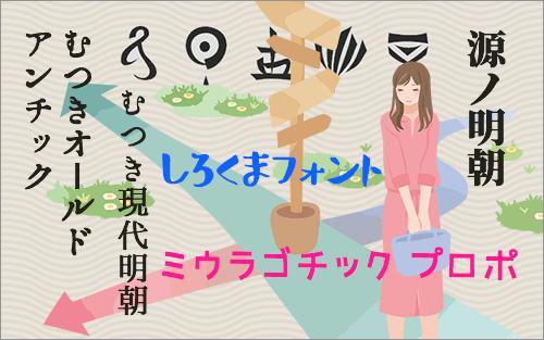 最近リリースされた日本語フリーフォントのまとめ