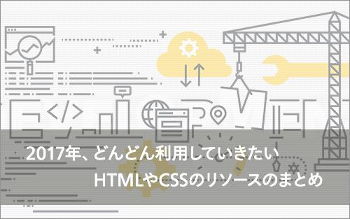 2017年、HTMLやCSSのリソースのまとめ