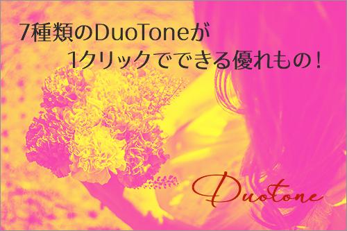 7種類のDuoToneが、1クリックでできる優れもの!