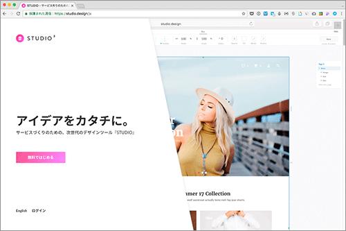 スゴイのが登場!Webやスマホページを積み木感覚でデザインできる、日本語対応の無料オンラインツール -STUDIO