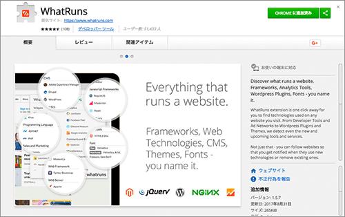 Webページで使用されているスクリプト・プラグイン・テクノロジーが何なのかがすぐに分かるChromeの機能拡張 -WhatRuns