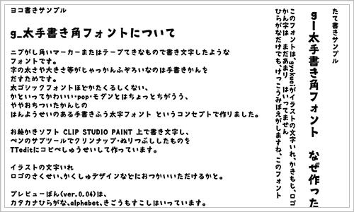 2018年用 日本語のフリーフォント332種類のまとめ 商用サイトだけで