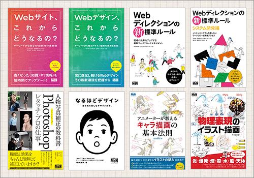 Kindle本が50オフの特大セールを開催中webのディレクションやデザイン