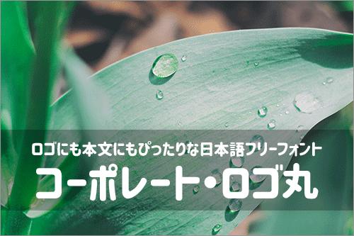コーポレート・ロゴ丸