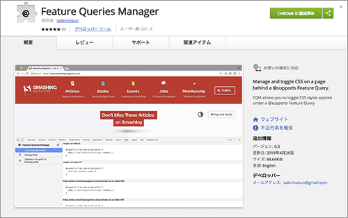 Feature Queries Manager