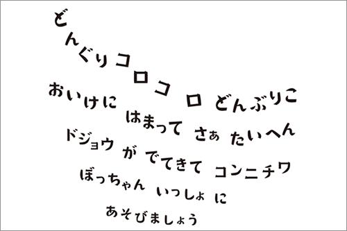 Adobe CCユーザーは無料で利用できる!Typekitに新しく追加された、味のあるかわいい日本語フォント