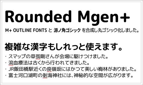2019年用、日本語のフリーフォント377種類のまとめ -商用サイト ...