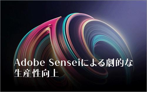 Adobe Senseiのキャプチャ