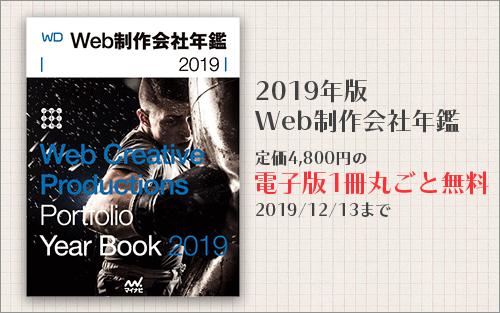 2019年版Web制作会社年鑑の電子版が無料でダウンロードできます