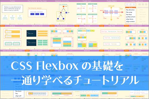 CSS Flexboxの基礎が一通り学べるチュートリアル