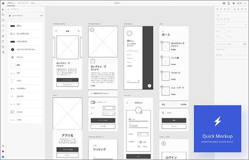Adobe XD Quick Mockupのキャプチャ
