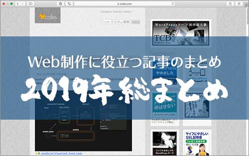 2019年総まとめ: Web制作に役立つ記事のまとめ