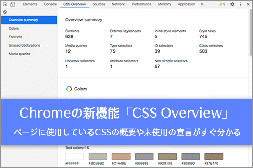 Chromeの新機能「CSS Overview」