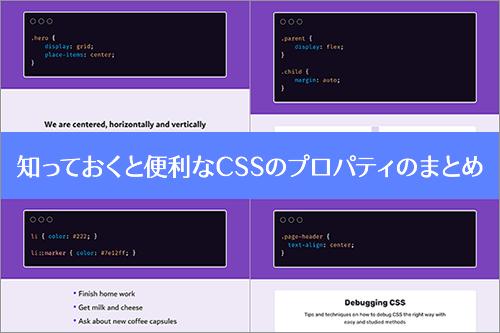 知っておくと便利なCSSのプロパティのまとめ