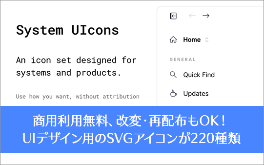 System UIcons