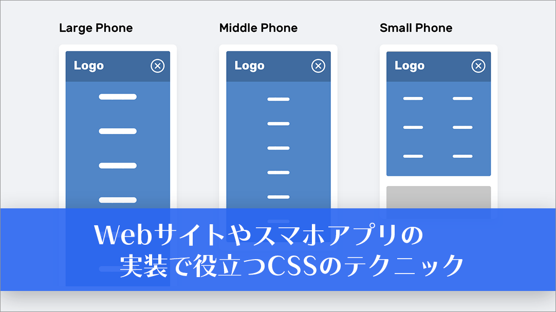 Responsive Height Design -レスポンシブを高さの観点から、Webサイトやスマホアプリの実装で役立つテクニック