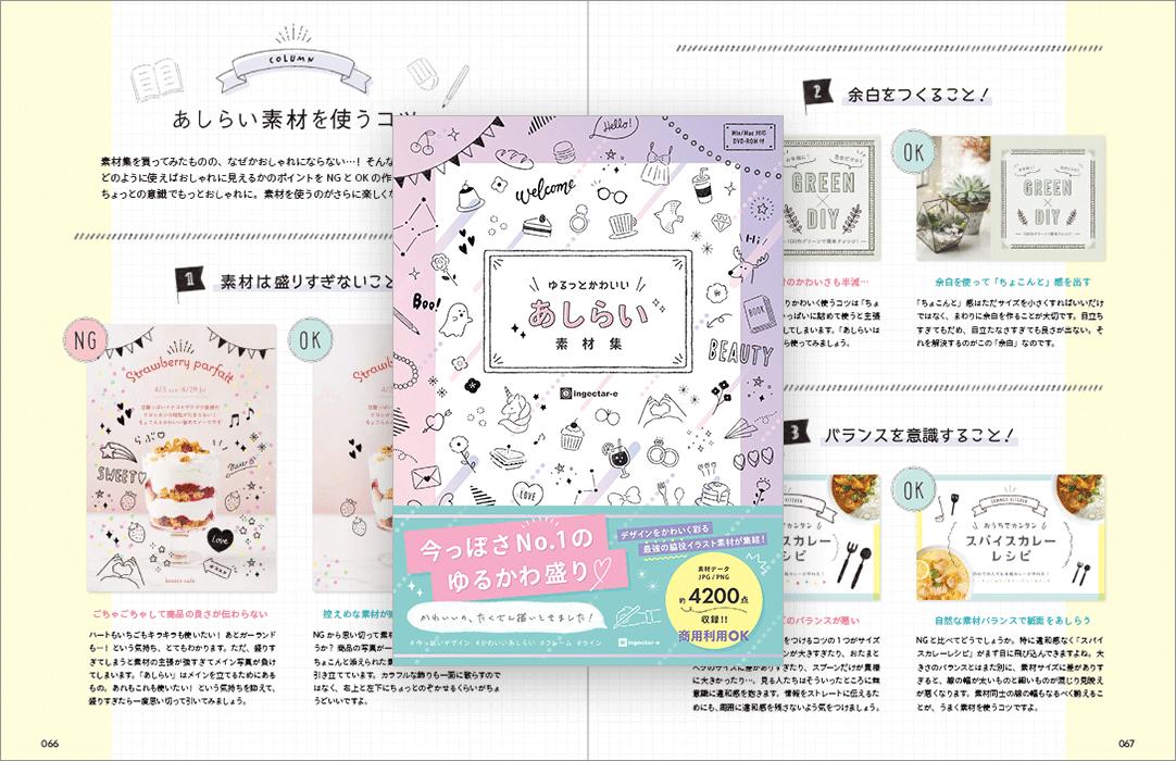 デザインのあしらいとして便利に使える!「あたらしい、あしらい。」の姉妹書 -ゆるっとかわいいあしらい素材集