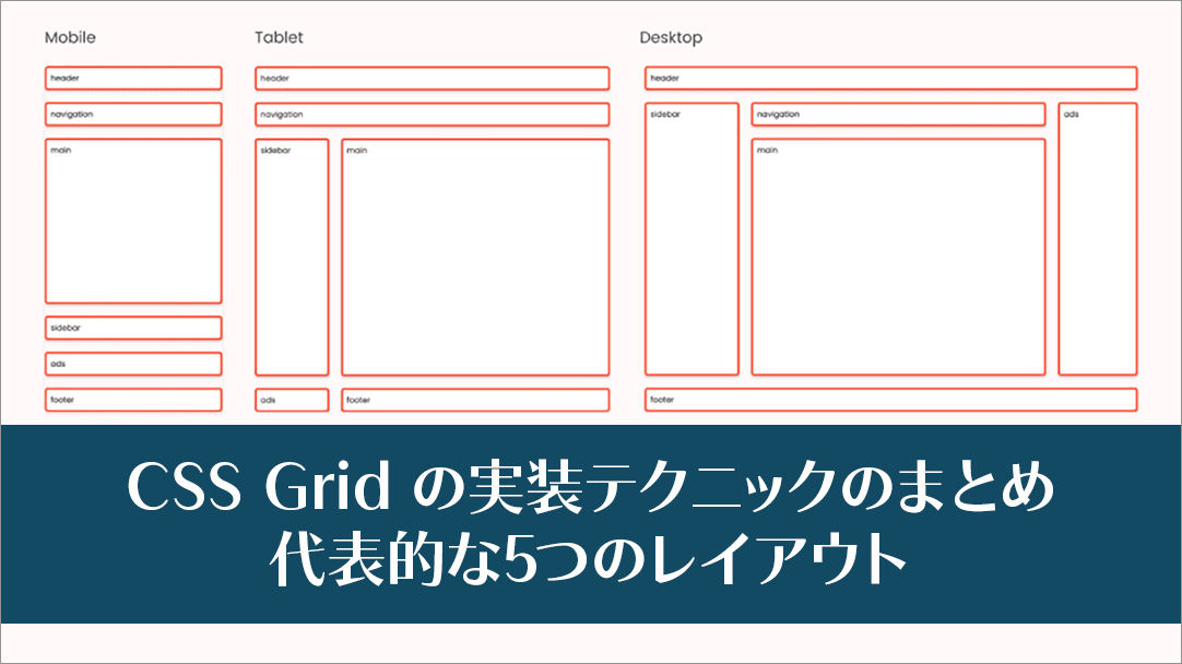 Webページやスマホアプリでよく使用される代表的な5つのレイアウトをCSS Gridで実装するテクニック