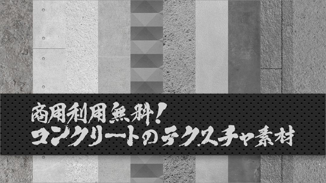 商用利用無料、もちろん同人誌もOK!コンクリートの高解像度テクスチャ素材