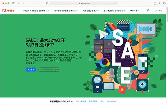 アドビの新緑セールがAmazonで開催!Adobe CC コンプリートプラン 12,24,36か月版が激安価格でお買い得に