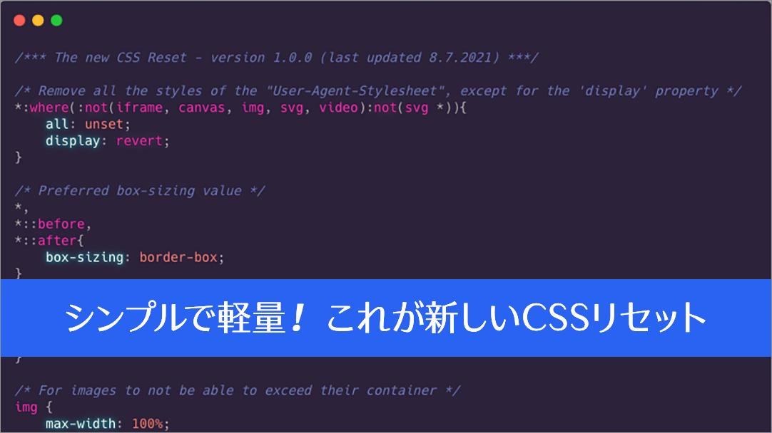 新しいCSSリセットはシンプルで軽量!CSSの新しい機能を使用したCSSリセット -The New CSS Reset