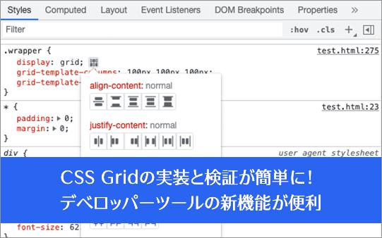 デベロッパーツールの新機能、CSS Grid editorとオーバーレイ