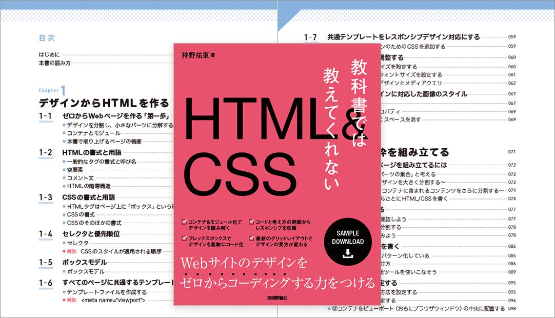 HTMLとCSSの実務レベルの作業フローや思考プロセスがていねいに解説された、Web制作に真剣に取り組みたい人にお勧めの本 -教科書では教えてくれないHTML&CSS