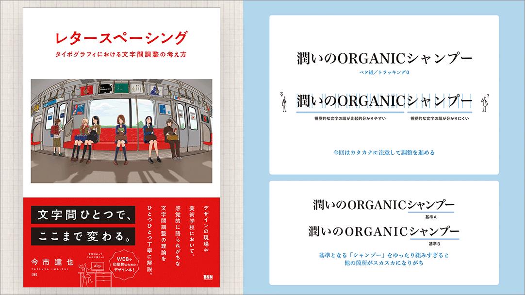 デザインのスキルが確実に身につく良書!字詰めのやり方を日本人タイプデザイナーが徹底解説 -タイポグラフィにおける文字間調整の考え方