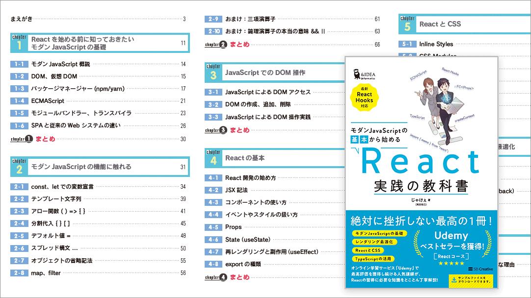 モダンJavaScriptを基礎からしっかり学びたい人、Reactを身につけたい人に最高の入門書 -React実践の教科書