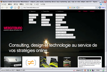Agence media interactive Websiteburoのキャプチャ