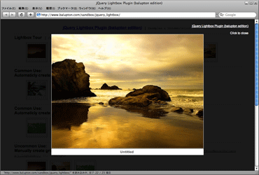 jQuery Lightbox Pluginのキャプチャ