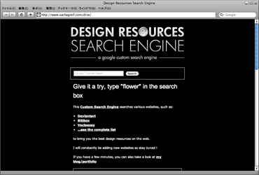 Design Resources Search Engineのキャプチャ