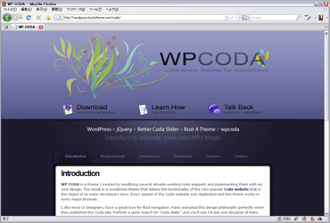 WP CODA WordPress Themeのキャプチャ
