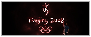 Beijing 2008 Logo Light Paintingのキャプチャ