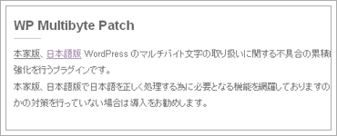 WP Multibyte Patchのキャプチャ