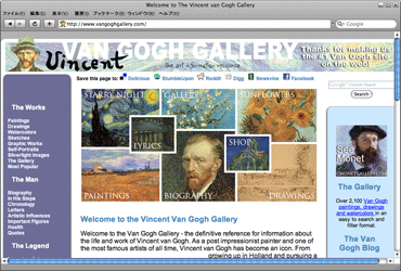 The Vincent van Gogh galleryのキャプチャ